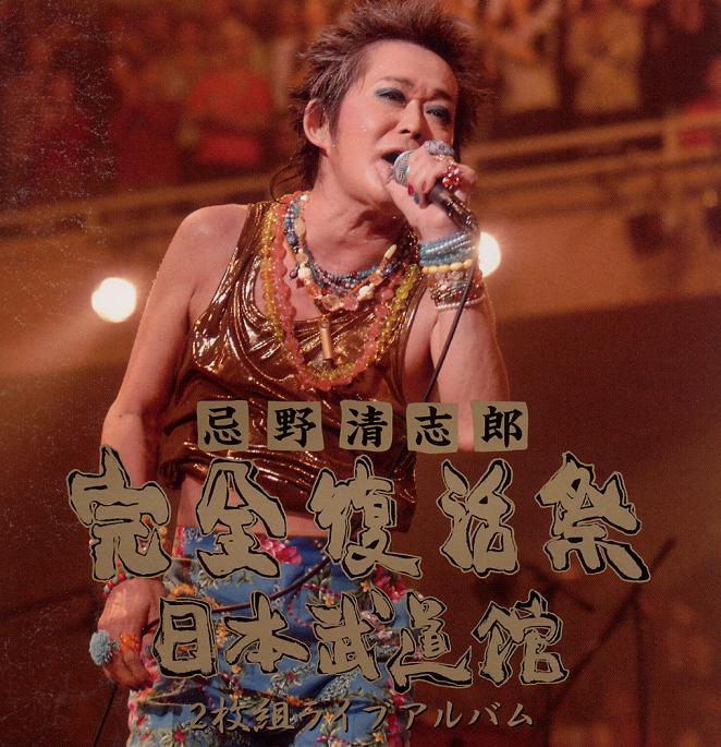 Kiyoshirou2