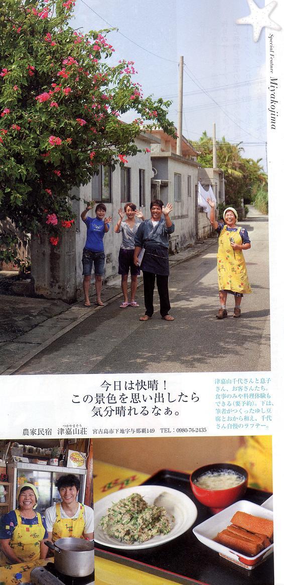 Tsukayama_jal