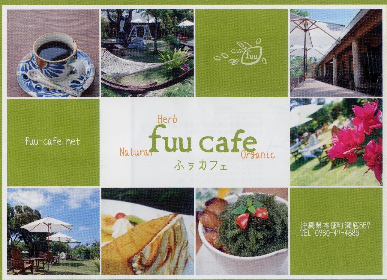 Fuu_cafe1